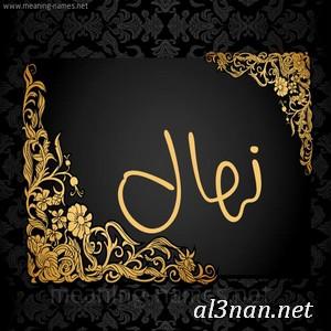 صور-اسم-نهال،-خلفيات-اسم-نهال-،-رمزيات-اسم-نهال_00303 صور اسم نهال 2020,خلفيات اسم نهال , رمزيات اسم نهال