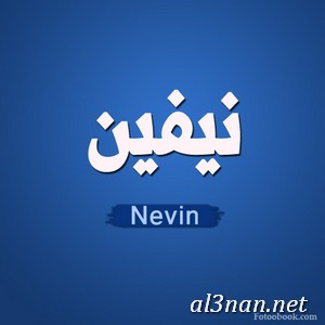 صور-اسم-نيفين،-خلفيات-اسم-نيفين-،-رمزيات-اسم-نيفين_00310 صور اسم نيفين 2020,خلفيات اسم نيفين , رمزيات اسم نيفين
