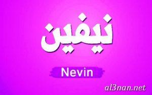 صور-اسم-نيفين،-خلفيات-اسم-نيفين-،-رمزيات-اسم-نيفين_00322-300x187 صور اسم نيفين 2020,خلفيات اسم نيفين , رمزيات اسم نيفين