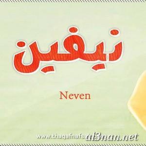 صور-اسم-نيفين،-خلفيات-اسم-نيفين-،-رمزيات-اسم-نيفين_00335 صور اسم نيفين 2020,خلفيات اسم نيفين , رمزيات اسم نيفين