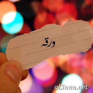 صور-اسم-ورقه،-خلفيات-اسم-ورقه-،-رمزيات-اسم-ورقه_00377 صور اسم ورقة 2020,خلفيات اسم ورقة , رمزيات اسم ورقة