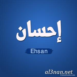 صور-اسم-احسان،-خلفيات-اسم-احسان-،-رمزيات-اسم-احسان_00135 صور اسم  احسان 2020, خلفيات اسم  احسان , رمزيات اسم احسان