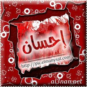 صور-اسم-احسان،-خلفيات-اسم-احسان-،-رمزيات-اسم-احسان_00137 صور اسم  احسان 2020, خلفيات اسم  احسان , رمزيات اسم احسان