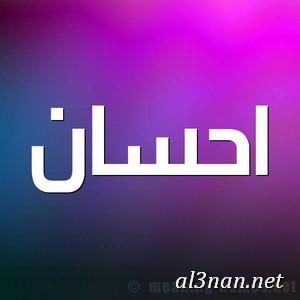 صور-اسم-احسان،-خلفيات-اسم-احسان-،-رمزيات-اسم-احسان_00146 صور اسم  احسان 2020, خلفيات اسم  احسان , رمزيات اسم احسان