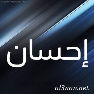صور-اسم-احسان،-خلفيات-اسم-احسان-،-رمزيات-اسم-احسان_00167 صور اسم  احسان 2020, خلفيات اسم  احسان , رمزيات اسم احسان