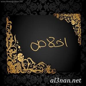 صور-اسم-اخلاص،-خلفيات-اسم-اخلاص-،-رمزيات-اسم-اخلاص_00196 صور اسم  اخلاص 2020, خلفيات اسم  اخلاص , رمزيات اسم اخلاص