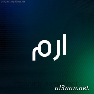صور-اسم-ارم،-خلفيات-اسم-ارم-،-رمزيات-اسم-ارم_00257 صور اسم  ارم 2020, خلفيات اسم  ارم , رمزيات اسم ارم