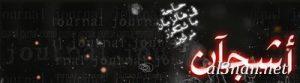 صور-اسم-اشجان،-خلفيات-اسم-اشجان-،-رمزيات-اسم-اشجان_00002-300x83 صور اسم أشجان 2020, خلفيات اسم أشجان , رمزيات اسم أشجان