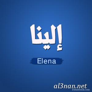 صور-اسم-الينا،-خلفيات-اسم-الينا-،-رمزيات-اسم-الينا_00343 صور اسم   الينا 2020, خلفيات اسم  الينا , رمزيات اسم  الينا