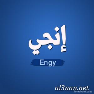 صور-اسم-انجي،-خلفيات-اسم-انجي-،-رمزيات-اسم-انجي_00387 صور اسم انجي 2020, خلفيات اسم انجي , رمزيات اسم انجي