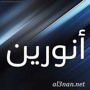 صور-اسم-انورين،-خلفيات-اسم-انورين-،-رمزيات-اسم-انورين_00416 صور اسم انورين 2020, خلفيات اسم انورين , رمزيات اسم انورين
