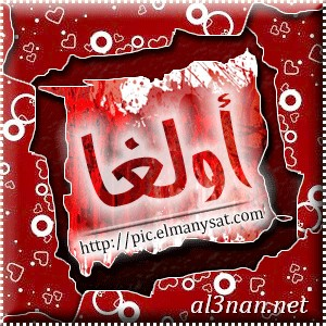 صور-اسم-اولغا،-خلفيات-اسم-اولغا-،-رمزيات-اسم-اولغا_00428 صور اسم أولغا 2020, خلفيات اسم أولغا , رمزيات اسم أولغا
