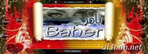 صور-اسم-باهر،-خلفيات-اسم-باهر-،-رمزيات-اسم-باهر_00038-300x111 صور اسم باهر 2020, خلفيات اسم باهر , رمزيات اسم باهر
