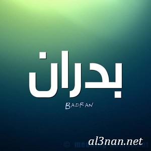 صور-اسم-بدران،-خلفيات-اسم-بدران-،-رمزيات-اسم-بدران_00480 صور اسم بدران 2020, خلفيات اسم بدران , رمزيات اسم بدران