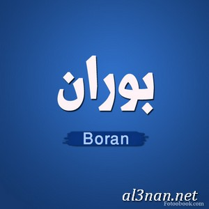 صور-اسم-بوران،-خلفيات-اسم-بوران-،-رمزيات-اسم-بوران_00005 صور اسم بوران 2020, خلفيات اسم بوران , رمزيات اسم بوران