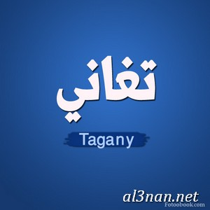 صور-اسم-تغاني،-خلفيات-اسم-تغاني-،-رمزيات-اسم-تغاني_00076 صور اسم تغاني 2020, خلفيات اسم تغاني , رمزيات اسم تغاني