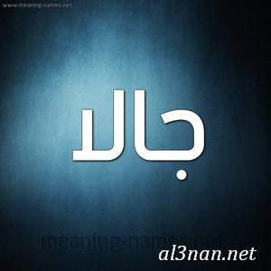 صور-اسم-جالا،-خلفيات-اسم-جالا-،-رمزيات-اسم-جالا_00124 صور اسم جالا 2020, خلفيات اسم جالا  , رمزيات اسم جالا