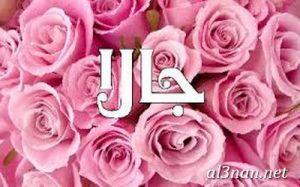 صور-اسم-جالا،-خلفيات-اسم-جالا-،-رمزيات-اسم-جالا_00131-300x187 صور اسم جالا 2020, خلفيات اسم جالا  , رمزيات اسم جالا