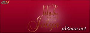 صور-اسم-جوليا،-خلفيات-اسم-جوليا-،-رمزيات-اسم-جوليا_00174-300x111 صور اسم جوليا 2020, خلفيات اسم جوليا  , رمزيات اسم جوليا