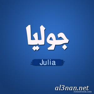 صور-اسم-جوليا،-خلفيات-اسم-جوليا-،-رمزيات-اسم-جوليا_00177 صور اسم جوليا 2020, خلفيات اسم جوليا  , رمزيات اسم جوليا