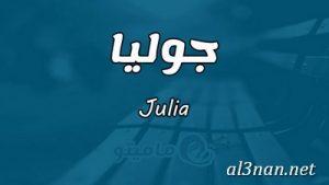 صور-اسم-جوليا،-خلفيات-اسم-جوليا-،-رمزيات-اسم-جوليا_00187-300x169 صور اسم جوليا 2020, خلفيات اسم جوليا  , رمزيات اسم جوليا