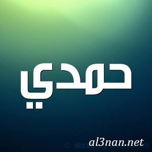 صور-اسم-حمدي،-خلفيات-اسم-حمدي-،-رمزيات-اسم-حمدي_00197 صور اسم حمدي2020, خلفيات اسم حمدي, رمزيات اسم حمدي