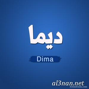 صور-اسم-ديما،-خلفيات-اسم-ديما-،-رمزيات-اسم-ديما_00409 صور اسم ديما  2020, خلفيات اسم ديما , رمزيات اسم ديما
