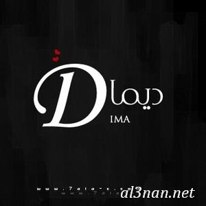 صور-اسم-ديما،-خلفيات-اسم-ديما-،-رمزيات-اسم-ديما_00413 صور اسم ديما  2020, خلفيات اسم ديما , رمزيات اسم ديما