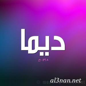 صور-اسم-ديما،-خلفيات-اسم-ديما-،-رمزيات-اسم-ديما_00416 صور اسم ديما  2020, خلفيات اسم ديما , رمزيات اسم ديما