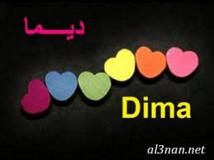 صور-اسم-ديما،-خلفيات-اسم-ديما-،-رمزيات-اسم-ديما_00417-300x224 صور اسم ديما  2020, خلفيات اسم ديما , رمزيات اسم ديما