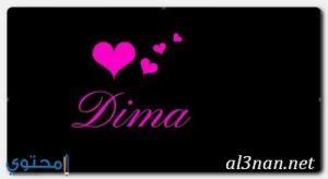 صور-اسم-ديما،-خلفيات-اسم-ديما-،-رمزيات-اسم-ديما_00422-300x164 صور اسم ديما  2020, خلفيات اسم ديما , رمزيات اسم ديما