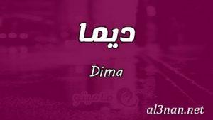 صور-اسم-ديما،-خلفيات-اسم-ديما-،-رمزيات-اسم-ديما_00423-300x169 صور اسم ديما  2020, خلفيات اسم ديما , رمزيات اسم ديما