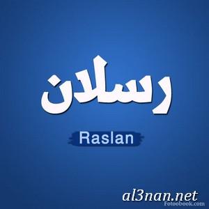 صور-اسم-رسلان،-خلفيات-اسم-رسلان-،-رمزيات-اسم-رسلان_00506 صور اسم  رسلان  2020, خلفيات اسم  رسلان , رمزيات اسم رسلان