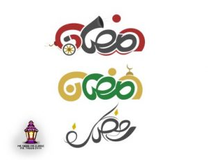 صور-اسم-رمضان،-خلفيات-اسم-رمضان-،-رمزيات-اسم-رمضان_00276-300x231 صور اسم رمضان 2020, خلفيات اسم رمضان , رمزيات اسم رمضان