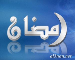 صور-اسم-رمضان،-خلفيات-اسم-رمضان-،-رمزيات-اسم-رمضان_00279-300x240 صور اسم رمضان 2020, خلفيات اسم رمضان , رمزيات اسم رمضان