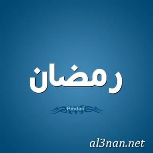 صور-اسم-رمضان،-خلفيات-اسم-رمضان-،-رمزيات-اسم-رمضان_00284 صور اسم رمضان 2020, خلفيات اسم رمضان , رمزيات اسم رمضان