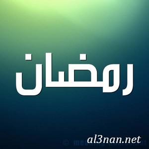 صور-اسم-رمضان،-خلفيات-اسم-رمضان-،-رمزيات-اسم-رمضان_00285 صور اسم رمضان 2020, خلفيات اسم رمضان , رمزيات اسم رمضان