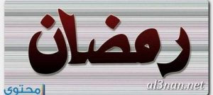 صور-اسم-رمضان،-خلفيات-اسم-رمضان-،-رمزيات-اسم-رمضان_00286-300x135 صور اسم رمضان 2020, خلفيات اسم رمضان , رمزيات اسم رمضان