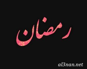 صور-اسم-رمضان،-خلفيات-اسم-رمضان-،-رمزيات-اسم-رمضان_00291-300x240 صور اسم رمضان 2020, خلفيات اسم رمضان , رمزيات اسم رمضان