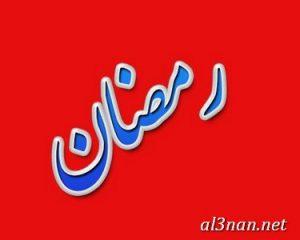 صور-اسم-رمضان،-خلفيات-اسم-رمضان-،-رمزيات-اسم-رمضان_00293-300x240 صور اسم رمضان 2020, خلفيات اسم رمضان , رمزيات اسم رمضان
