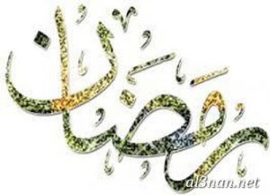 صور-اسم-رمضان،-خلفيات-اسم-رمضان-،-رمزيات-اسم-رمضان_00295-300x217 صور اسم رمضان 2020, خلفيات اسم رمضان , رمزيات اسم رمضان