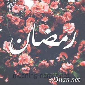 صور-اسم-رمضان،-خلفيات-اسم-رمضان-،-رمزيات-اسم-رمضان_00296 صور اسم رمضان 2020, خلفيات اسم رمضان , رمزيات اسم رمضان