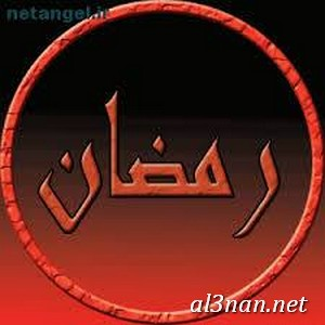 صور-اسم-رمضان،-خلفيات-اسم-رمضان-،-رمزيات-اسم-رمضان_00297 صور اسم رمضان 2020, خلفيات اسم رمضان , رمزيات اسم رمضان