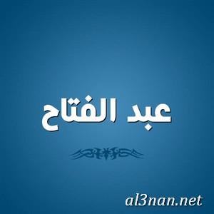 صور-اسم-عبدالفتاح،-خلفيات-اسم-عبدالفتاح-،-رمزيات-اسم-عبدالفتاح_00408 صور اسم عبد الفتاح2020, خلفيات اسم عبد الفتاح, رمزيات اسم عبد الفتاح