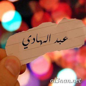 صور-اسم-عبدالهادي،-خلفيات-اسم-عبدالهادي-،-رمزيات-اسم-عبدالهادي_00442 صور اسم عبد الهادي2020, خلفيات اسم عبد الهادي, رمزيات اسم عبد الهادي