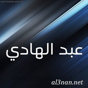 صور-اسم-عبدالهادي،-خلفيات-اسم-عبدالهادي-،-رمزيات-اسم-عبدالهادي_00452 صور اسم عبد الهادي2020, خلفيات اسم عبد الهادي, رمزيات اسم عبد الهادي