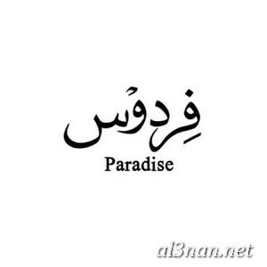 صور-اسم-فردوس،-خلفيات-اسم-فردوس-،-رمزيات-اسم-فردوس_00457 صور اسم فردوس 2020, خلفيات اسم فردوس , رمزيات اسم فردوس