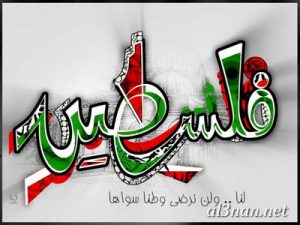 صور-اسم-فلسطين،-خلفيات-اسم-فلسطين-،-رمزيات-اسم-فلسطين_00488-300x225 صور اسم  فلسطين 2020, خلفيات اسم  فلسطين , رمزيات اسم  فلسطين