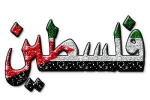 صور-اسم-فلسطين،-خلفيات-اسم-فلسطين-،-رمزيات-اسم-فلسطين_00491-300x200 صور اسم  فلسطين 2020, خلفيات اسم  فلسطين , رمزيات اسم  فلسطين