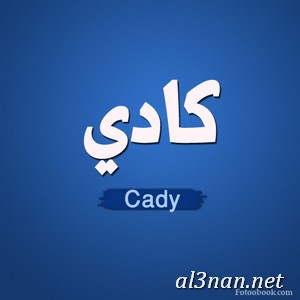 صور-اسم-كادي،-خلفيات-اسم-كادي-،-رمزيات-اسم-كادي_00040 صور اسم  كادى 2020, خلفيات اسم  كادى, رمزيات اسم  كادى